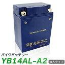 バイク バッテリー YB14AL-A2 充電・液注入済み (互換: YB14L-A2 SB14L-A2 SYB14L-A2 GM14Z-3A M9-14Z ) 1年保証 送料…