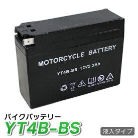 バイク バッテリー YT4B-BS 充電・液注入済み (互換: YT4B-BS CT4B-5 YT4B-5 GT4B-BS FT4B-5 GT4B-5 DT4B-5 ) 1年保証 送料無料 JOG ジョグ アプリオ スーパージョグZR ビーノ ニュースメイト SR400 SR500