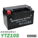 【6/21-6/24限定・ポイント5倍】バイク バッテリー YTZ10S 充電・液注入済み (互換: YTZ-10S FTZ10S DTZ10S CTZ10S ...