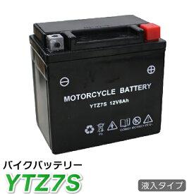 バイク バッテリー YTZ7S 充電・液注入済み (互換: GT6B-3 YTZ6S FTZ7S FTZ5L-BS ) 1年保証 送料無料 ZOOMER HORNET250 クレアスクーピー スマートDio DioZ4 ジャイロ キャノピー PCX リード125 セロー250