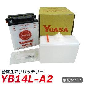 yb14l-a2 バイク バッテリー YB14L-A2 YUASA 液別 台湾ユアサ バッテリー 長寿命!長期保管も可能! 台湾 yuasa ユアサ (互換: SB14L-A2 SYB14L-A2 GM14Z-3A M9-14Z 12N14-3A FB14L-A2 YB14L-A2 )
