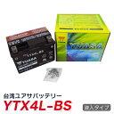 バイク バッテリー YTX4L-BS ユアサ 台湾YUASA ( YT4L-BS FT4L-BS CTX4L-BS CT4L-BS ) YUASA 1年保証 送...
