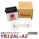 yb12al-a2 バイク バッテリー YB12AL-A2 YUASA 液別 台湾ユアサ バッテリー 長寿命!長期保管も可能! 台湾 yuasa ユ…