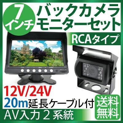 バックカメラ モニター セット 赤外線暗視機能付 大型車・トラックにも最適!20Mケーブル付 バック モニター/バックカメラ 24V バックモニター バックカメラ モニター セット 送料無料 バックカメラ セット トラック バックモニター