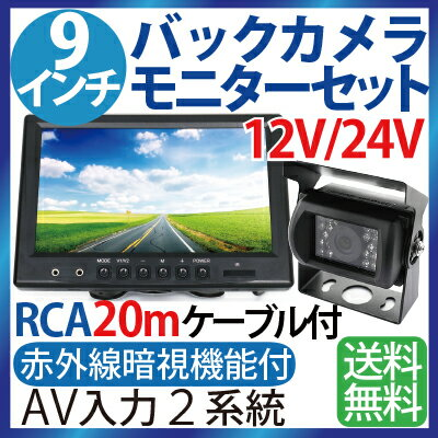 12/24V バックカメラ モニター セット 見やすい9インチモニター 大型車・トラックにも最適!20Mケーブル付 バック モニター/バックカメラ 24V バックモニター バックカメラ モニター セット 送料無料 バックカメラ セット トラック バックモニター