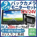 12/24V バックカメラ モニター セット 見やすい9インチモニター 大型車・トラックにも最適!20Mケーブル付 バック モニター/バックカメラ 24V バッ...