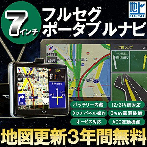 A.I.D. 7インチ フルセグチューナー ポータブルナビゲーション F7P-N2S【告知:お買い物マラソン期間中全品ポイント10倍】