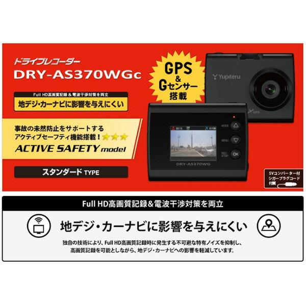 GPS搭載 ドライブレコーダー ユピテル ドライブレコーダー 常時録画 ドラレコ CMOS GPS ドライブレコーダー YUPITERU ユピテル 日本語説明書付き 送料無料 DRY-AS370WGc