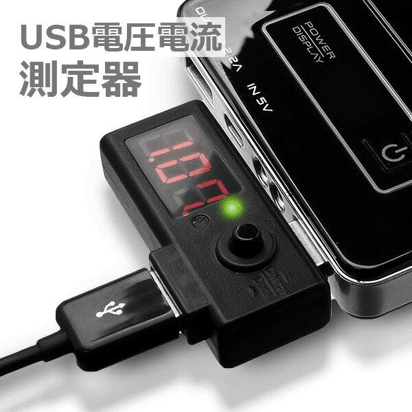AREA エアリア 出力チェッカーズ アンペア・ボルト 簡易測定 USB出力チェッカー USB測定 バッテリー電圧測定 電圧電流測定器 SD-VACK メール便 送料無料