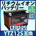 バイク バッテリー YTZ12S 互換 【LFP12S】 リチウムイオンバッテリー ( FTZ12S CTZ12S STZ12S DTZ12S YTZ-12S ...