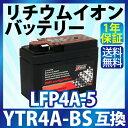 バイク バッテリー YTR4A-BS 互換 【LFP4A-5】 リチウムイオンバッテリー ( YTR4A-BS CT4A-5 GTR4A-5 FTR4A-BS ...