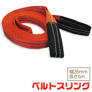 ベルトスリング 幅35mm 長さ5m 使用荷重1200kg スリングベルト 吊上げ、移動、運搬、物流に最適!