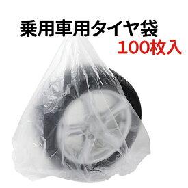タイヤ 収納袋 乗用車用 100枚 保管 袋 ポリ袋 業務用 袋 タイヤ保管袋 100枚入り