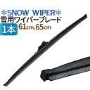 冬用ワイパーブレード 1本 (サイズ選択:61cm/65cm) グラファイト加工ラバー ワイパーブレード スノーワイパー 雪用…