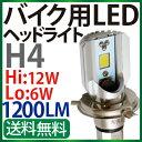バイク LEDヘッドライト H4 (Hi/Lo) ファンレス ホワイト 1200LM 送料無料 ledヘッドライト バイク led ヘッドライト H4 フォルツ...