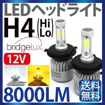 H4 LED ヘッドライト (Hi/Lo) 9V-12V ledヘッドライト h4 ホワイト アンバー (イエロー)選択 12V H4 LED バイク トラック LED イエロー ハイエース アルファード N-BOX フィット タント ミラ クラウン ワゴンR ハイラックスサーフ …ete 1年保証 送料無料
