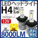 H4 LED ヘッドライト (Hi/Lo) 9V-32V ledヘッドライト h4 ホワイト アンバー (イエロー)選択 12V 24V H4 LED バイク ...