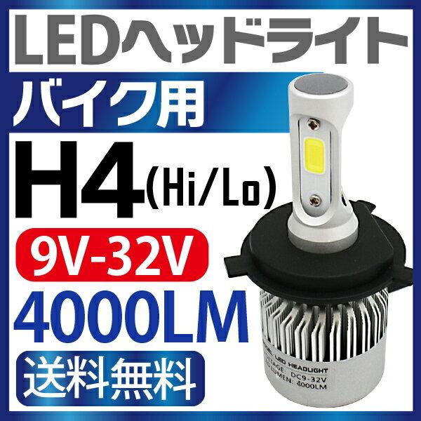 バイク用 1本 H4 LED ヘッドライト (Hi/Lo) 9V-32V ledヘッドライト h4 12V 24V H4 LED バイク トラック 普通車 1年保証 送料無料[ただいま店内全品ポイント5倍]