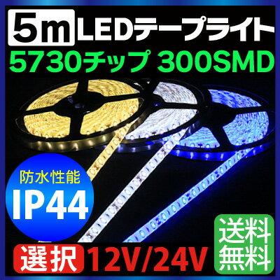 LEDテープ 5m 防水 12V/24V 選択 LEDテープ 防水 IP44 5730チップ 300SMD LEDテープライト 5730 24V 12V LEDテープ 防水 ledテープ 正面発光 間接照明 看板照明 棚下照明 イルミネーション ホワイト 電球色 ブルー メール便 送料無料