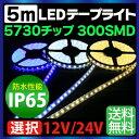 LEDテープ 5m 防水 12V/24V 選択 高防水性 シリコンチューブ LEDテープ 防水 IP65 5730チップ 300SMD LEDテープライト 24...