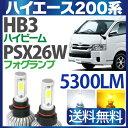 ハイエース 200系 LEDヘッドライト ハイビーム HB3 LEDフォグランプ PSX26W【bridgelux製 LED】ホワイト アンバー 選択 LEDヘ...