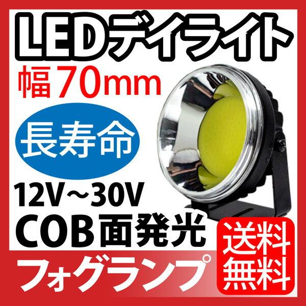 LEDフォグランプ φ70mm 12/24V 汎用 アンバー ホワイト 選択 led 面発光 COB フォグランプ 汎用 LED フォグランプ LED 24V 12V LED カー用品 送料無料 【NAS-729】