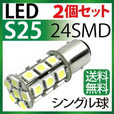 【LED大処分セール】LED S25 シングル 24SMD ホワイト S25 led シングル球/ S25 ウインカー /S25 テールランプ/S25 バックランプ/S25 段違い/段違いピン【ゆうパケット送料無料】【S25-24SMD-W】