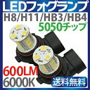 LED フォグ H11 H8 HB3 HB4 led フォグ 12V 5050チップ led h11 LED バイク トラック led フォグ フォグランプ L...