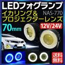 プロジェクター&イカリング LEDフォグランプ φ70mm 12/24V 汎用 ブルー ホワイト 選択 イカリング led プロジェクタ…