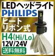 【PHILIPS製】ヒートリボンLEDヘッドライトH4【3000LM】12/24VLEDヘッドライトledヘッドライトH4車検対応H4ledヘッドライトh424vh4一体型H4ファンレスLEDledヘッドライトファンレスLEDヘッドライトバイクP20Feb16