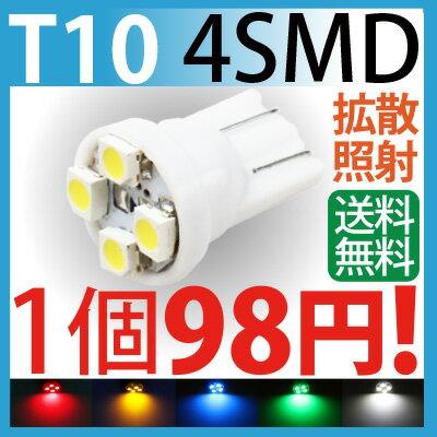 1個 98円! LED T10 4SMD ウエッジ球 ポジション球 ルームランプ ドアカーテシ ラゲッジランプ ナンバー灯 メーター 等に ホワイト レッド イエロー(アンバー)ブルー グリーン ポイント消化 メール便 送料無料