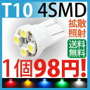 1個 98円! LED T10 4SMD ウエッジ球 ポジション球 ルームランプ ドアカーテシ ラゲッジランプ ナンバー灯 メーター …