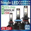 LED 車検対応 H11 H8 HB3 HB4 PSX24W PSX26W LEDヘッドライト フォグ 12V 24V ホワイト led h11 LED ヘッド...