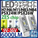 LED H11 H8 H7 HB3 HB4 PSX24W PSX26W ledヘッドライト フォグ 12V 24V led h11 LED ヘッドライト バイク...
