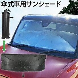 サンシェード 車 傘型 カーサンシェード フロントガラス 傘 サンシェード ワンタッチ 車 日よけ フロント サンシェード UVカット 紫外線防止 カーシェード 日除け 傘式 遮熱 断熱 貼り付け フロントガラスカバー 車 UVカット 送料無料