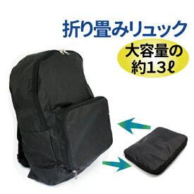 折りたたみ リュック サブバックとして リュック 13L 黒 スーツケース 折りたたみリュック 機内持ち込み 旅行 レディース メンズ バッグ 旅行 リュック 大人 ナイロン 軽量 折りたたみ エコバック 畳める 折り畳み リュックサック メール便 送料無料 ポイント消化