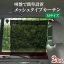 車 カーテン メッシュ 吸盤 でらくらく取り付け 脱着可能 Mサイズ 車用 カーテン サンシェード 車内泊 車中泊 仮眠 車…