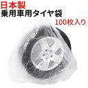 タイヤ 収納袋 100枚セット 破れにくく丈夫な日本製 ポリ袋 夏 冬 タイヤの履き替え時の保管に タイヤ袋 業務用 乗用…