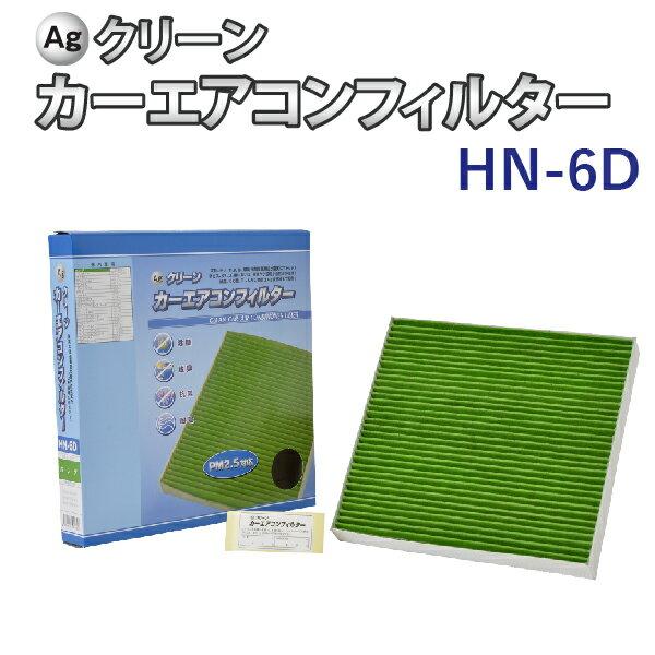Ag エアコンフィルター HN-6D ホンダ HONDA ヴェゼル ステップワゴン フィット 三層構造 花粉 PM2.5 除塵 脱臭 抗菌