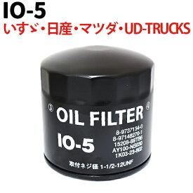 オイルフィルター IO-5 いすゞ ISUZU エルフ ELF フォワード フォワードジャストン ニッサン アトラス コンドル タイタン …など トラック オイルフィルター いすゞ 日産 純正交換 送料無料 [IO-5] エレメント