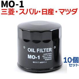 【10個セット】 オイルフィルター MO-1 三菱 スバル 日産 マツダ SUBARU NISSAN MAZDA ニッサン 純正交換 送料無料 エレメント
