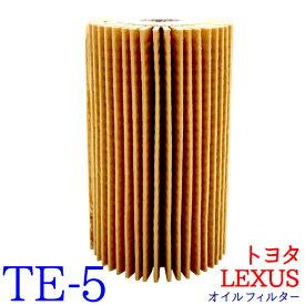 オイルフィルター TE-5 トヨタ LEXUS レクサス ランドクルーザー IS F RC F LX570 純正交換 オイル エレメント トラック用品