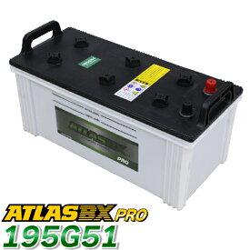 ATLAS PRO カーバッテリー AT 195G51 (互換: 145G51 155G51 195G51) アトラス バッテリー 農業機械 トラック用