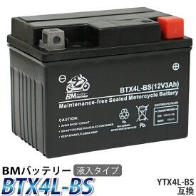 バイク バッテリー YTX4L-BS 互換【BTX4L-BS】 充電・液注入済み( YT4L-BS FT4L-BS CTX4L-BS CT4L-BS ) 1年保証 送料無料 アドレス JOG NSR250R スーパーカブ リード90 DIO トゥデイ tody タクト ジャイロ バーディー GEAR セピア メイト