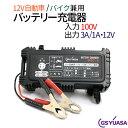GSユアサ バッテリー 充電器 車 バイク 両対応 バイク バッテリー充電器 バッテリー 充電器 12v カーバッテリー充電器…