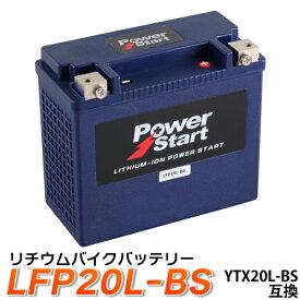 バイク バッテリー YTX20L-BS 互換【LFP20L-BS】 リチウムイオンバッテリー (互換: YTX20HL-BS GTX20L-BS FTX20L-BS ) リチウムイオン バッテリー 送料無料 ゴールドウィング ロイヤルスター ハーレー ハーレーダビッドソン デラックス ファットボーイ スポーツスター