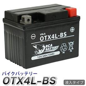 バイク バッテリー YTX4L-BS 互換【OTX4L-BS】充電・液注入済み( YTX4L-BS YT4L-BS FT4L-BS CTX4L-BS CT4L-BS ) 1年保証 送料無料 アドレス JOG NSR250R スーパーカブ リード90 DIO トゥデイ tody タクト ジャイロ バーディー GEAR セピア メイト