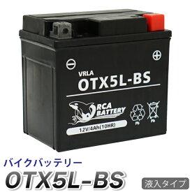バイク バッテリー OTX5L-BS 充電・液注入済み(互換: YTX5L-BS CTX5L-BS FTX5L-BS GTX5L-BS KTX5L-BS STX5L-BS) 1年保証 送料無料 アドレス ガンマ ビーノ スペイシー リード ライブディオST NSR125 XR250