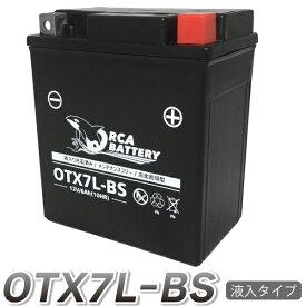 バイク バッテリー YTX7L-BS 互換【OTX7L-BS】 充電・液注入済み(YTX7L-BS/GTX7L-BS/FTX7L-BS/KTX7L-BS/CTX7L-BS/DTX7L-BS) 1年保証 送料無料 アドレス ガンマ ビーノ スペイシー リード ライブディオST NSR125 XR250