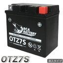 バイク バッテリー YTZ7S 互換【OTZ7S】 充電・液注入済み(YTZ7S CTZ7S GT6B-3 YTZ6S FTZ7S FTZ5L-BS ) 1年保...